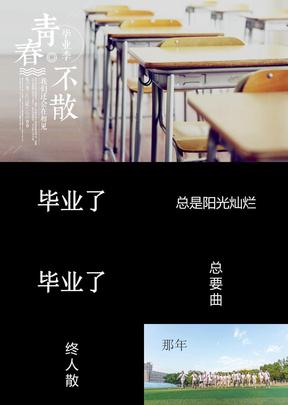 毕业季 青春不散场 快闪模板.pptx