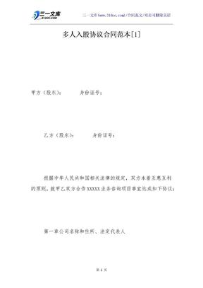 多人入股协议合同范本[1].docx