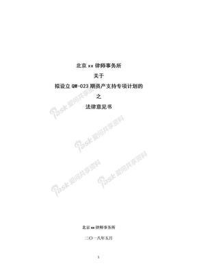 资产支持专项计划(ABS)法律意见书.docx