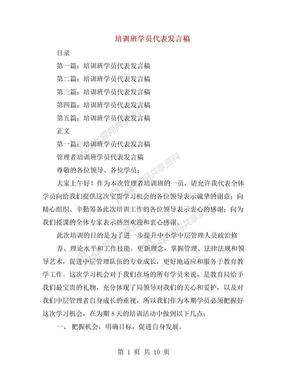 培训班学员代表发言稿(精选多篇).doc