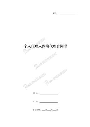 个人代理人保险代理合同书.doc