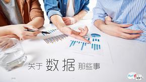 数据分析培训ppt课件.pptx