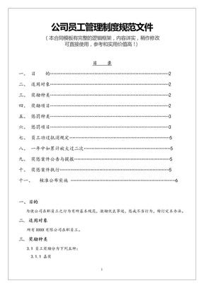 公司员工管理制度规范文件模板(推荐).doc