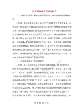 财政局内部监督检查报告.doc