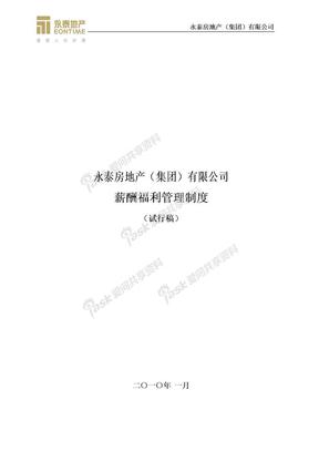 永泰地产集团薪酬福利管理制度修订版.doc