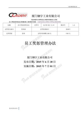 员工奖惩管理办法-最终版本.doc