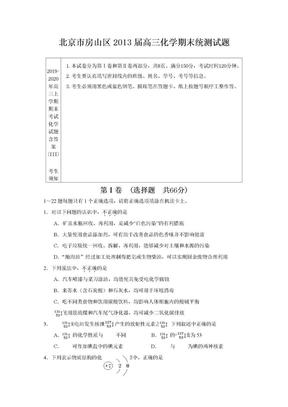 2019-2020年高三上学期期末考试化学试题含答案(III).doc