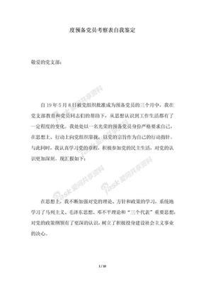 2018年度预备党员考察表自我鉴定.docx