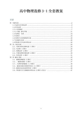 高中物理选修3-1全套教案.doc