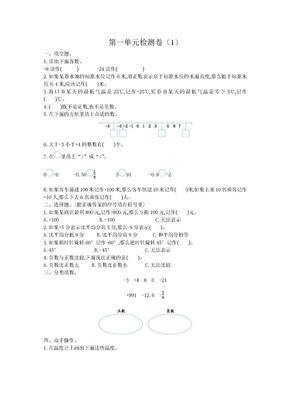 六年级下册数学试题-第一单元检测卷人教新课标(2014秋)(五套).doc