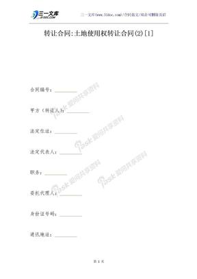 转让合同-土地使用权转让合同(2)[1].docx