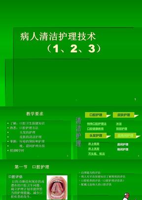 护理学基础口腔护理ppt演示课件.ppt