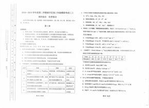 南开区2019届高三二模化学试题及答案.pdf