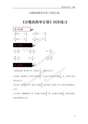 人教新版数学小学三年级上册《分数的简单计算》习题1.docx
