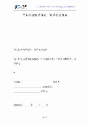 个人租房简单合同:简单租房合同.docx