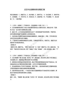 近五年全国高考病句真题汇编教师版.docx