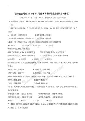 云南省昆明市2016年初中学业水平考试思想品德试卷(闭卷).doc