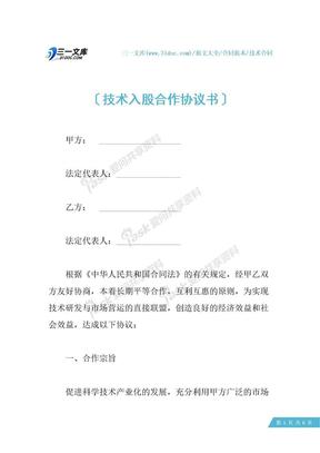技术入股合作协议书.docx