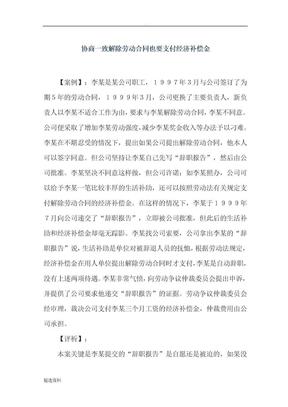 【案例】协商一致解除劳动合同也要支付经济补偿金.doc
