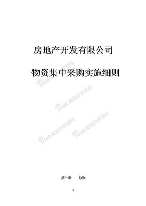 房地产开发有限公司物资集中采购实施细则.docx