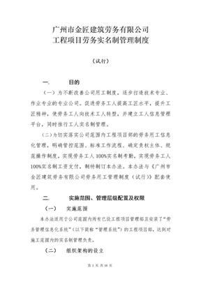 工程项目劳务实名制管理制度(2017.3.23)最新版本.doc