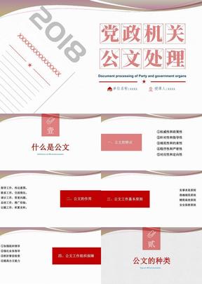 2018年党政机关公文格式国家标准(yjw20180720).ppt