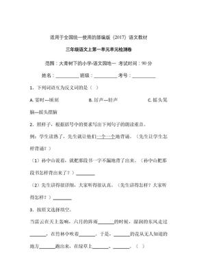 三年级上册语文试题-第一单元单元检测卷含答案人教部编版 (3).doc