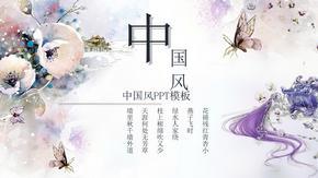 淡雅诗意中国风PPT模板.ppt
