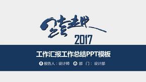 (新版)2017工作汇报工作总结PPT模板优秀课件.pptx