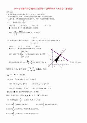 2009天津高考理科数学真题解析版.doc
