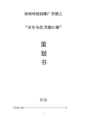 XXX娃哈哈品牌系列饮品进校园市场营销策划书.doc