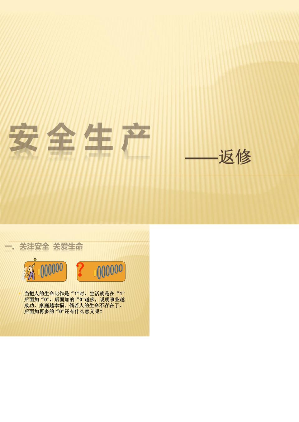 工厂安全生产知识培训资料.ppt