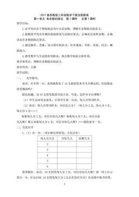 最新苏教版二年级数学下册教案.doc