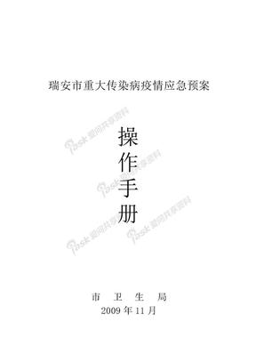 瑞安市重大传染病疫情应急预案(修改版).doc