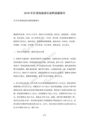 2018年区委统战部长述职述廉报告.docx
