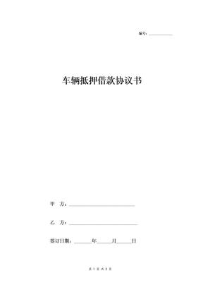 车辆抵押借款合同协议(简洁版)-在行文库.doc