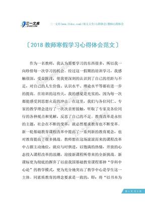 2018教师寒假学习心得体会范文.docx