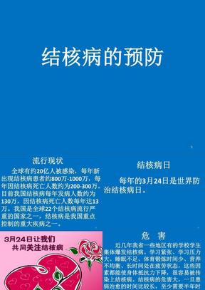 《结核病的预防》课件.ppt