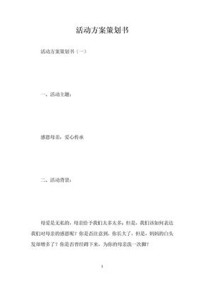 活动方案策划书.docx