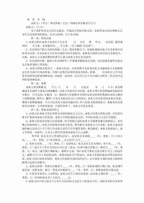 经营性房屋租赁合同范本.doc