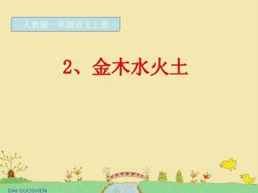 (新版)部编本小学一年级语文上册金木水火土课件.ppt