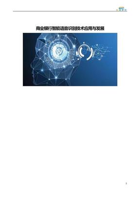 商业银行智能语音识别技术应用与发展.docx