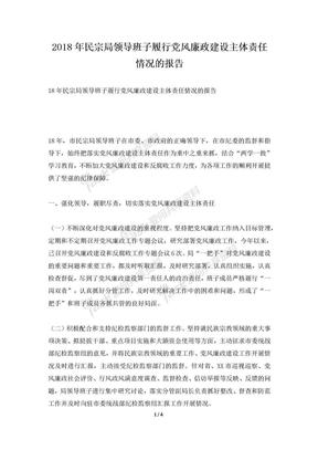 2018年民宗局领导班子履行党风廉政建设主体责任情况的报告.docx