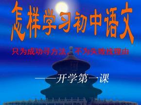 语文开学第一课ppt优秀课件.ppt