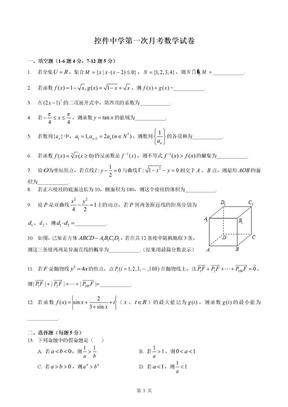 控件中学高三上第一次月考数学试卷.docx