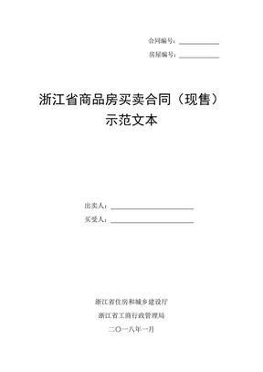 2018浙江省商品房买卖合同(现售).pdf