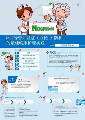 picc血栓防护的临床实践.ppt
