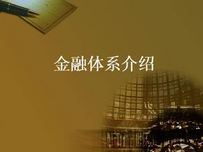 中国金融体系.ppt