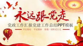 党政工作汇报党建工作总结PPT模板.pptx
