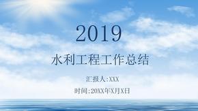 蓝色大气水利工作总结PPT模板.pptx